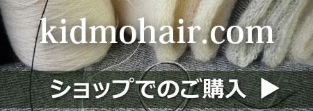 kidmohair.comでご購入